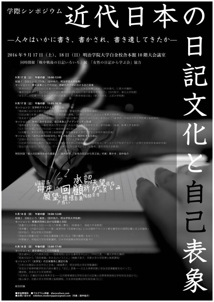 日記文化シンポ—ポスター(web用)
